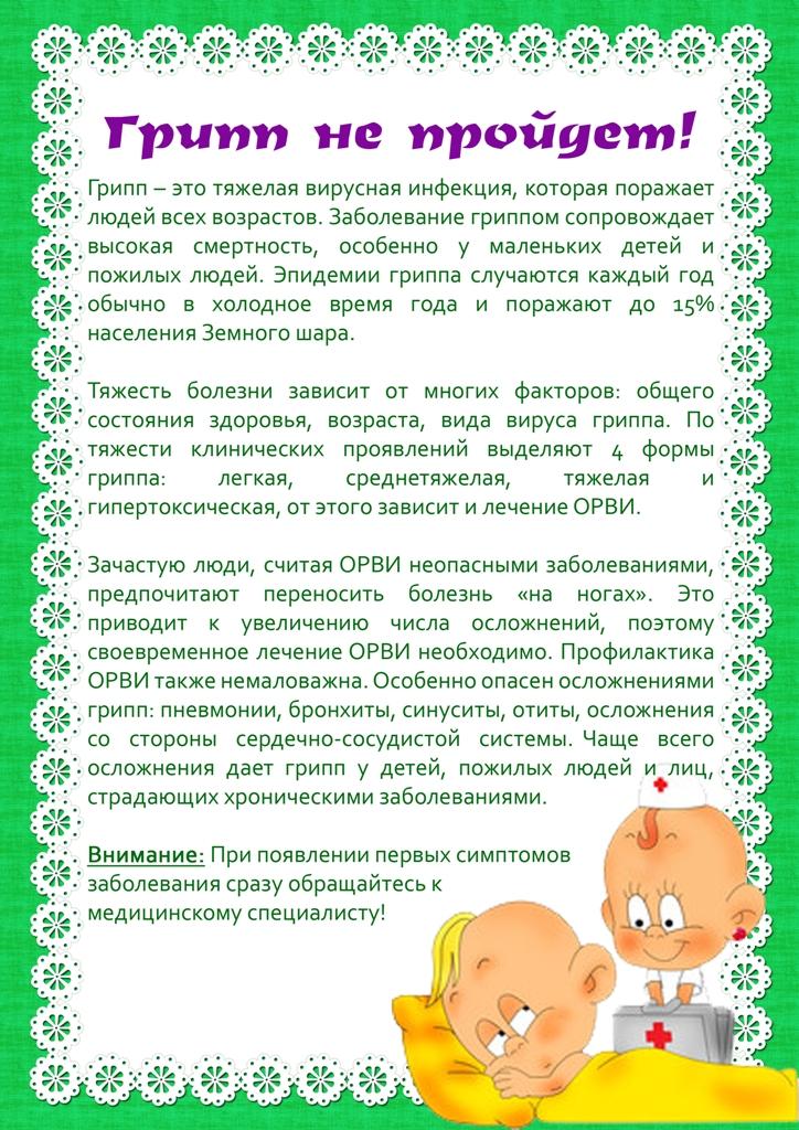 Информация по гриппу в детский сад в картинках